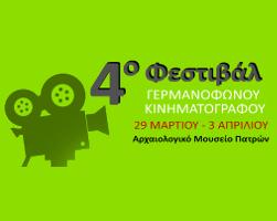 4o Φεστιβάλ Γερμανόφωνου Κινηματογράφου στο Αρχαιολογικό Μουσείο Πατρών