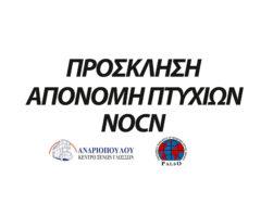 Απονομή πιστοποιητικών γλωσσομάθειας  NOCN & LASS 2018