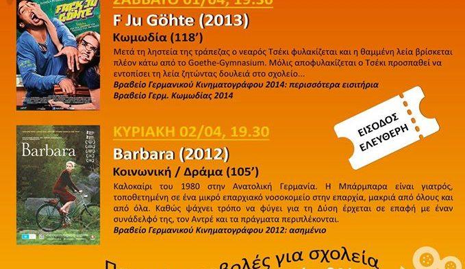 5o Φεστιβάλ Γερμανόφωνου Κινηματογράφου στο Αρχαιολογικό Μουσείο Πατρών