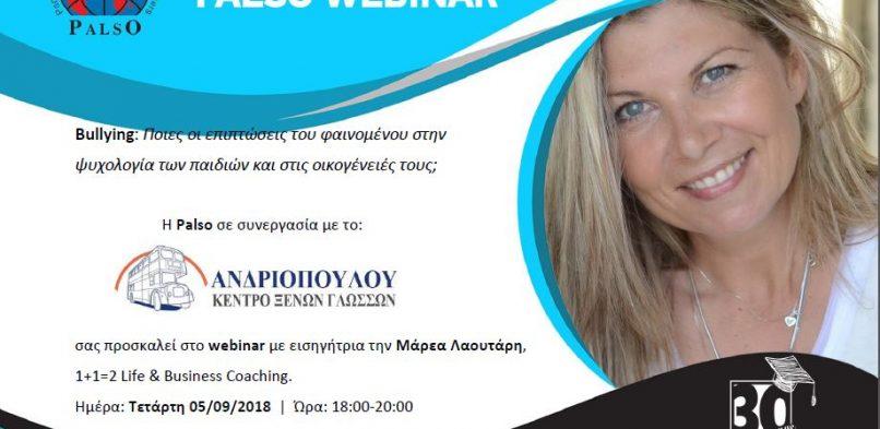 Σας προσκαλούμε στην Ομιλία του PALSO & του Κ.Ξ.Γ. ΑΝΔΡΙΟΠΟΥΛΟΥ με την Μάρεα Λαουτάρη