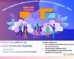 Έναρξη νέων  online Tμημάτων  B2 (Lower) & C2 (Proficiency) Ενηλίκων