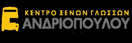 Κέντρο ξένων γλωσσών Ανδριοπούλου Logo