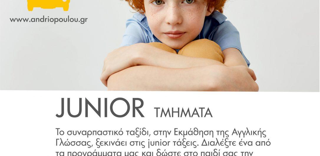 Τμήματα μαθητών – Junior Classes